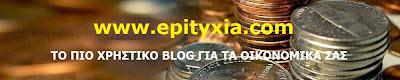 epityxia.com - οικονομική ενημέρωση