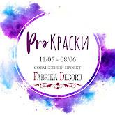 "СП ""ProКраски"" с Фабрикой Декору"