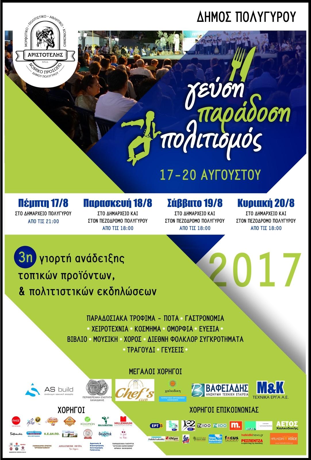 «Γεύση – Παράδοση – Πολιτισμός», στον Πεζόδρομο του Πολυγύρου 17 - 20 Αυγούστου 2017