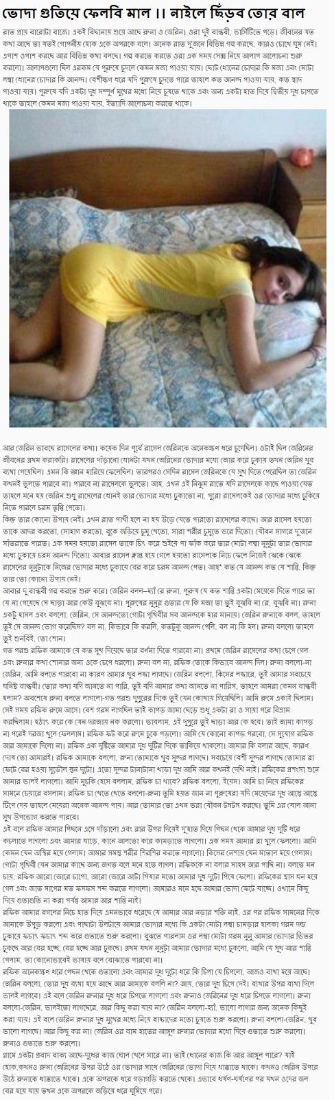 Bangla sexy golpo