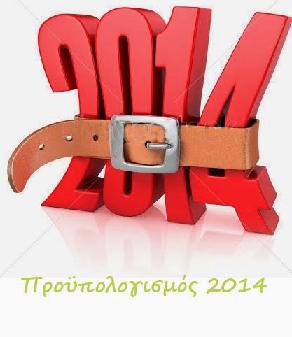 Από το νέο δημοτικό συμβούλιο η συζήτηση για τον προϋπολογισμό του 2015 του δήμου Ορεστιάδας