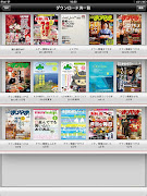 県シェルジュアプリのトップ画面下にある「ダウンロード済一覧」ボタンをタップ。