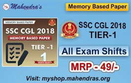 SSC CGL MEMORY BASED PACKAGE