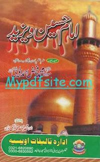 Imam Hussain Wa Yazeed