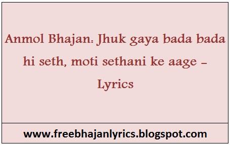 Anmol Bhajans Vol. 2