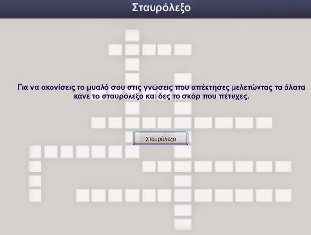 http://photodentro.edu.gr/photodentro/crossword%20alata_pidx0039265/UNIT_1_4_4_Crossword.swf