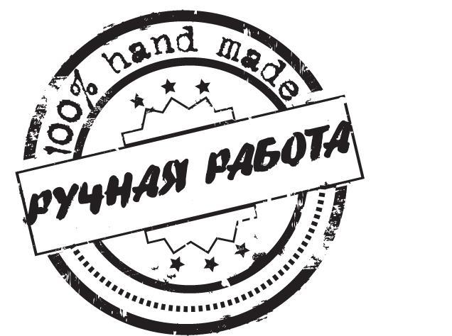 Сделано своими руками логотип 15