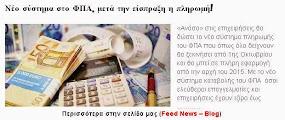 Νέο σύστημα στο ΦΠΑ, μετά την είσπραξη η πληρωμή!