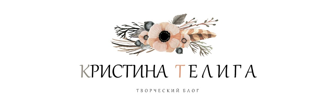 Творческий блог Телига Кристины