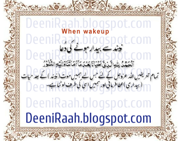 Pray When Wakeup