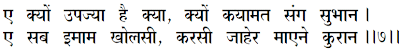 Sanandh Verse 20_7