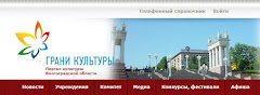 Портал культуры Волгоградской области