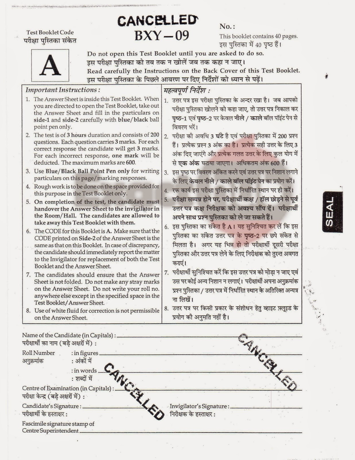 AIPMT 2008 Exam Question Paper Page 01