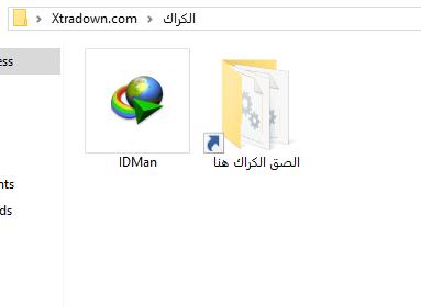 تفعيل برنامج internet download manager الحياة خطوة واحدة بوابة 2016 Capture.PNG