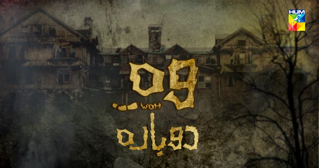 Woh Dubara Today Episode 13 Hum Tv