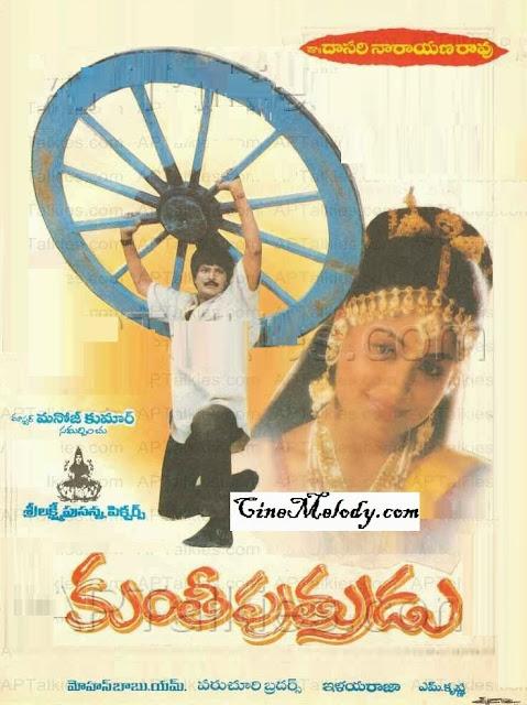 Kunthi Putrudu Telugu Mp3 Songs Free  Download  1996