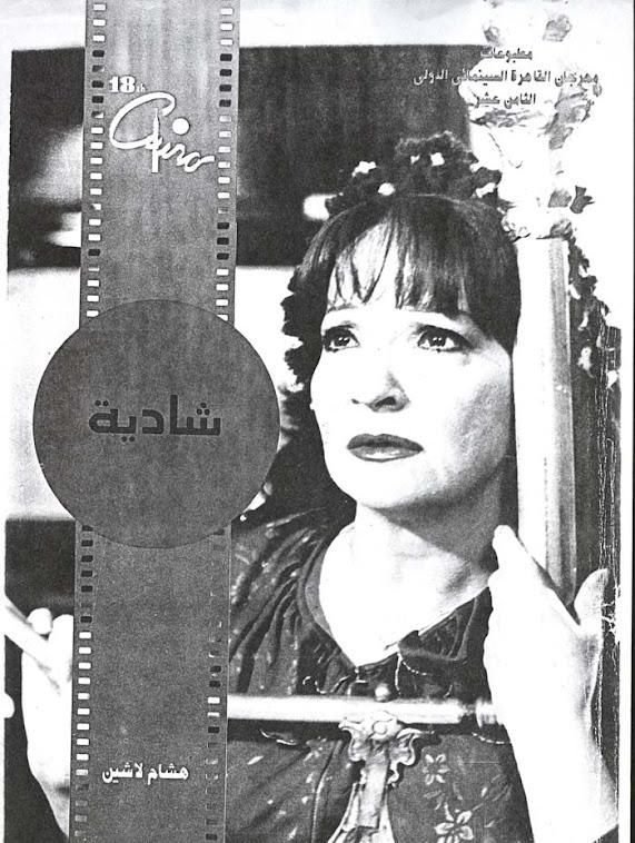 غلاف كتاب شادية المطبوع بمهرجان القاهرة السينمائي بمناسبة تكريمها