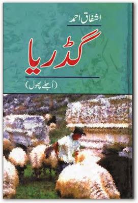 Gadarya by Ashfaq Ahmed complete pdf.