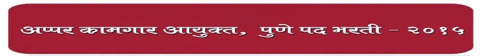 Upper Kamgar Pune Hall Ticket 2015