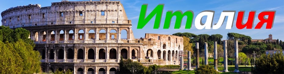 http://sklyaran.blogspot.com/p/italia.html