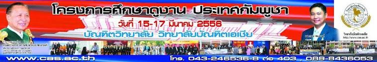 โครงการศึกษาดูงานประเทศกัมพูชา
