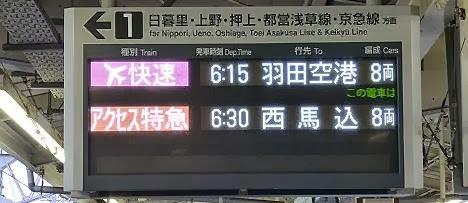 エアポート快速 羽田空港行き 3000形3001F