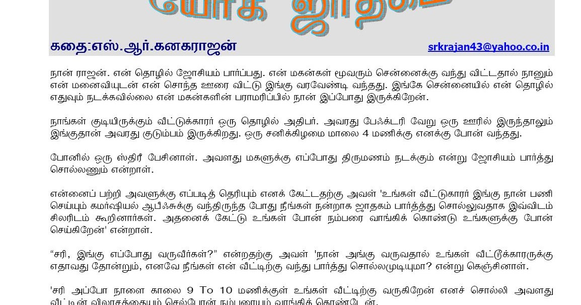 Tamil Kama Kathai PDF: Tamil language scribd Tamil Kamakathaikal New