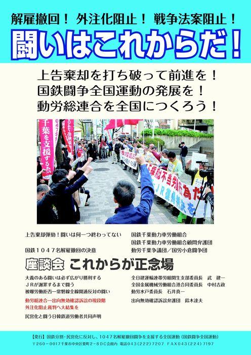http://www.doro-chiba.org/z-undou/pdf/tatakaihakorekarada.pdf