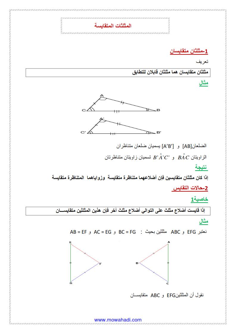 المثلثات المتقايسة و المثلثات المتشابهة