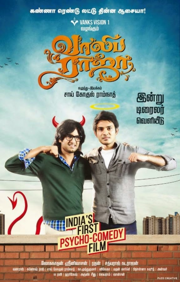 [MP3] Vaaliba Raja 2014 Audio Download