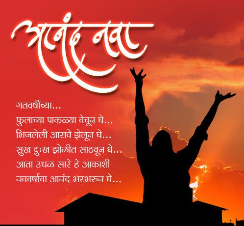 New Year 2016 wishes in Marathi language