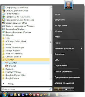 запуск программы для изменения голоса в скайпе clownfish