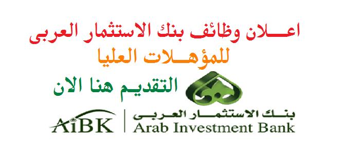 """يعلن بنك """" الاستثمار العربى """" عن وظائف خالية للمؤهلات العليا - التقديم هنا الان"""