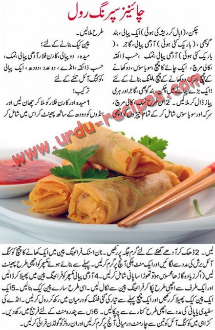 Chinese Chicken Spring Roll Recipe In Urdu Pakistani Food