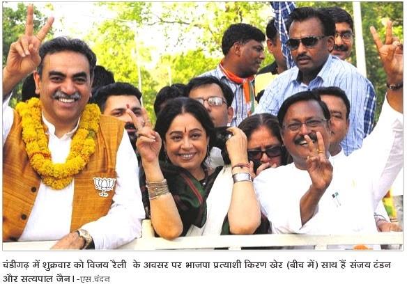 चंडीगढ़ में शुक्रवार को विजय रैली के अवसर पर भाजपा प्रत्याशी किरण खेर। साथ में पूर्व सांसद सत्य पाल जैन व अन्य