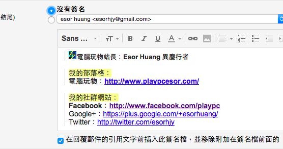 用 Gmail 罐頭回應切換簽名檔,下個必開研究室功能