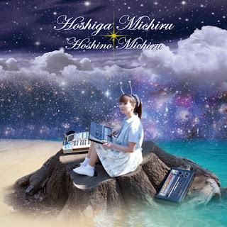 HOSHINO MICHIRU 星野みちる - Hoshi ga Michiru 星がみちる