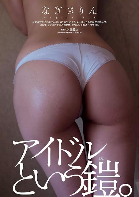 なぎさりん Nagisa Rin Weekly Playboy June 2015 Pictures