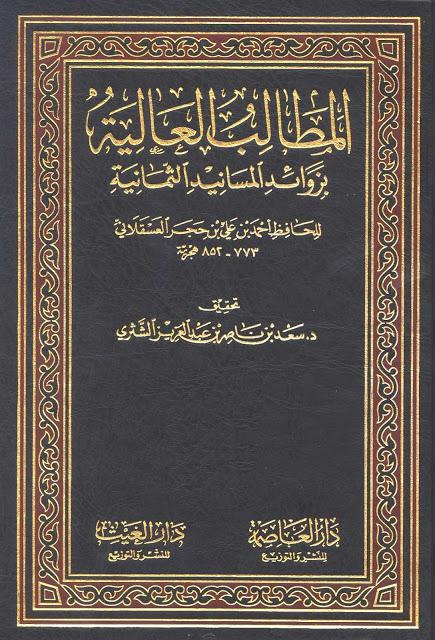 Cover+Matalib+al-Alia+Asqalani.jpg