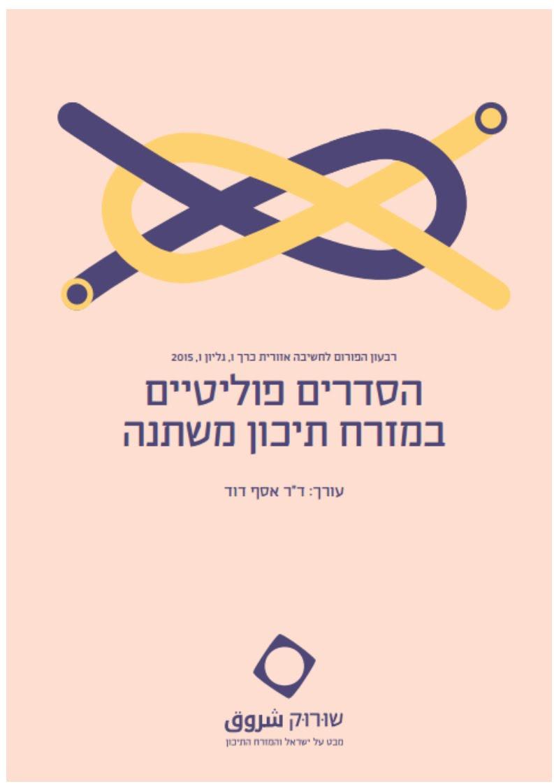 """""""שורוק - כתב עת פוליטי של הפורום לחשיבה אזורית"""" גיליון 1(1), 2015"""