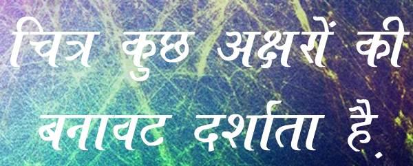 Marathi Roupya