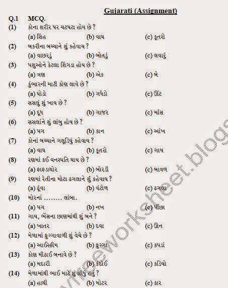 Free Download Class Iii Gujarati Tests Papers Assignment For