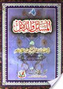 http://books.google.com.pk/books?id=MYbUAQAAQBAJ&lpg=PP1&pg=PP1#v=onepage&q&f=false