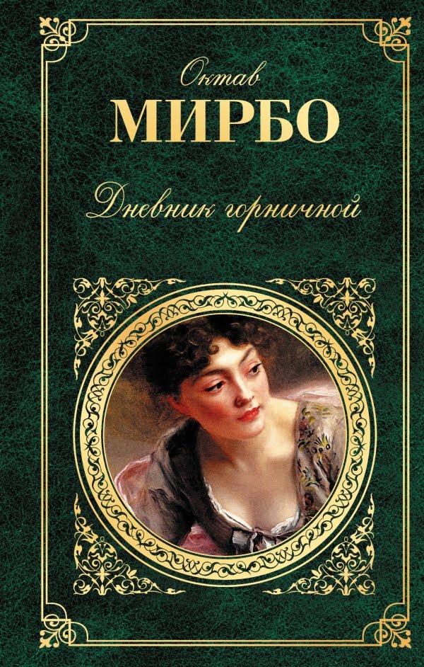"""Traduction russe du """"Journal d'une femme de chambre"""", Eksmo, 2015"""