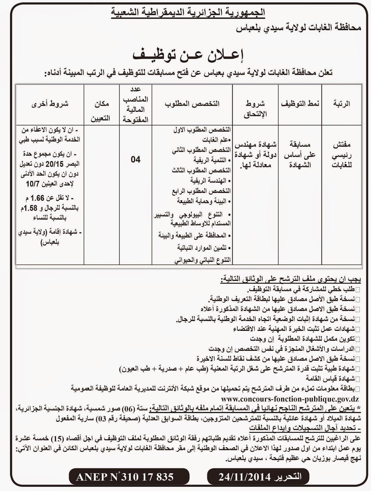 مسابقة توظيف  محافظة الغابات لولاية سيدي بلعباس