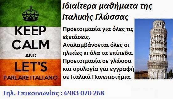 Ιδιαίτερα Μαθήματα Ιταλικών