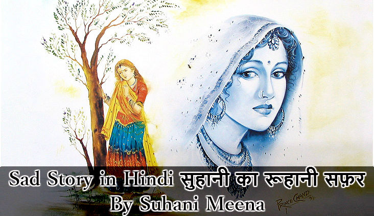 Sad Story in Hindi - सुहानी का रूहानी सफ़र By Suhani Meena