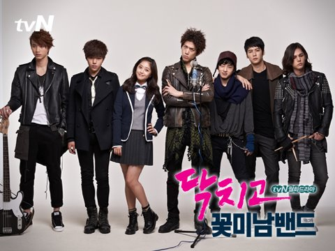 Foto Pemain Shut Up Flower Boy Band Korean Drama 2012