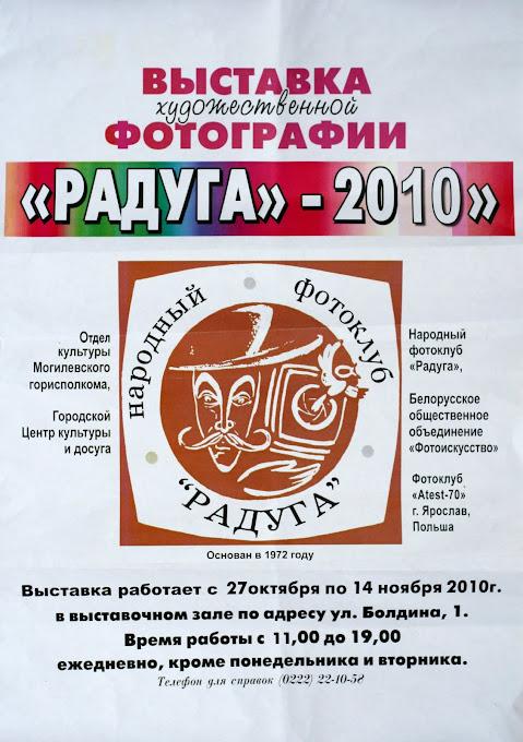 Wystawa poplenerowa z Białorusi.