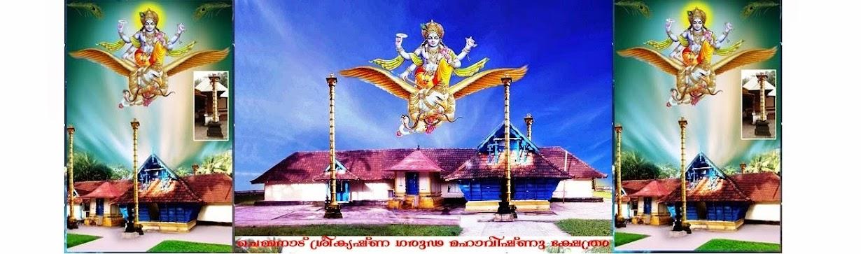 Sreekrishna-Garuda-Mahavishnu Temple Chemmanadu
